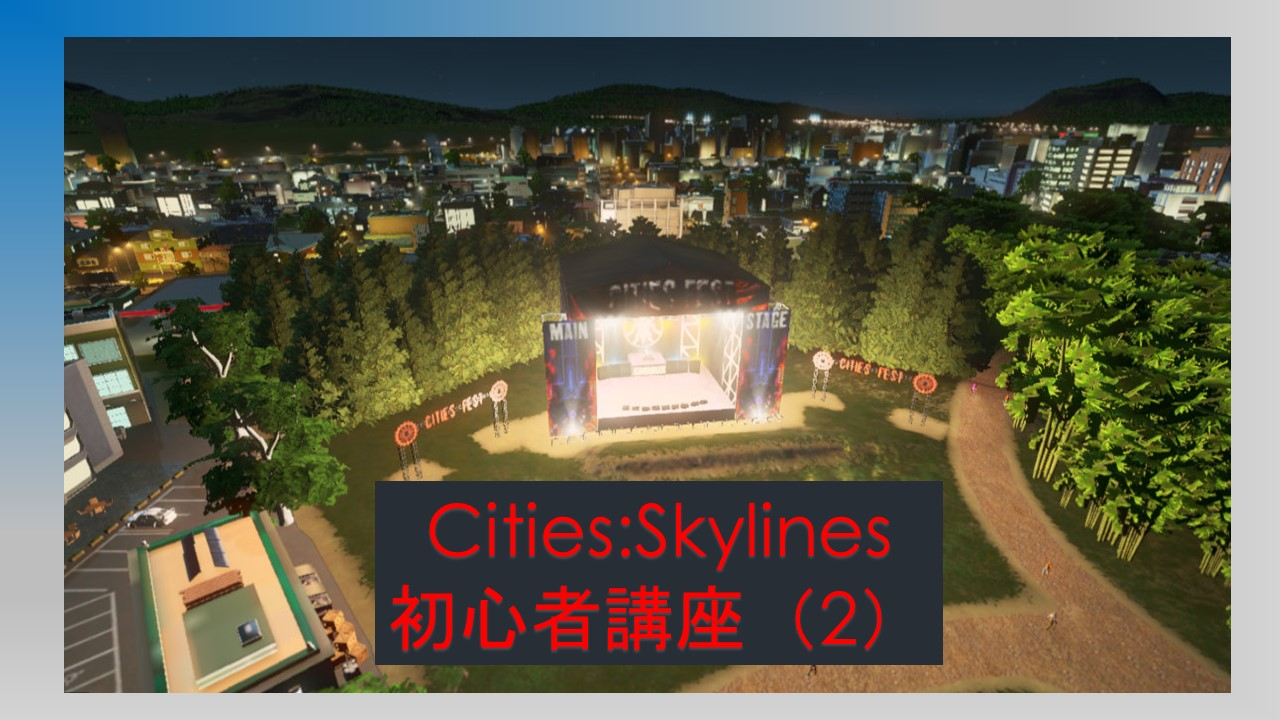 2017年からでも遅くない!CITIES:SKYLINES初心者講座(2)