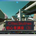 2017年からでも遅くない!CITIES:SKYLINES初心者講座(3)