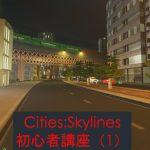 2017年からでも遅くない!Cities:Skylines初心者講座(1)