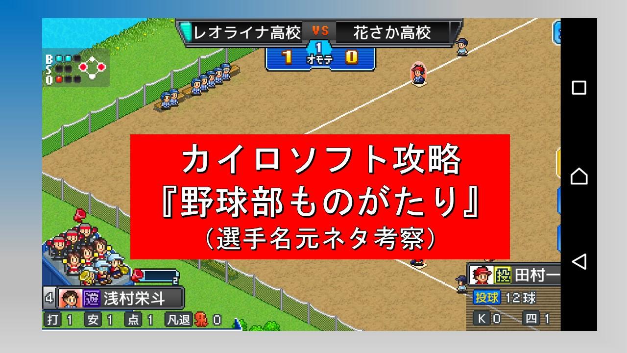 「野球部ものがたり」【選手元ネタ考察】