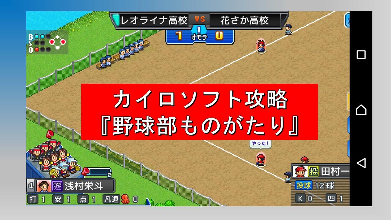 「野球部ものがたり」【攻略ブログ(1)】
