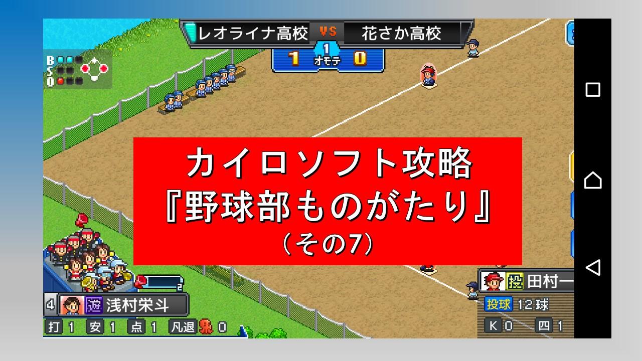 「野球部ものがたり」【攻略ブログ(7)】