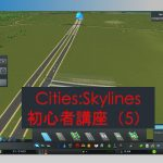 【CITIES:SKYLINES】道路の橋・トンネル・地中を自由に操る方法