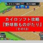 「野球部ものがたり」【攻略ブログ(13)】