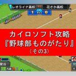 「野球部ものがたり」【攻略ブログ(3)】