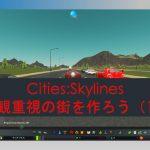 【CITIES:SKYLINES】「低スペックPCで景観重視の街を作ろう(1)」
