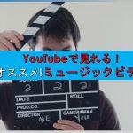 島田市制作のカッコイイMV『SHIMADA GREENTEA SONG』