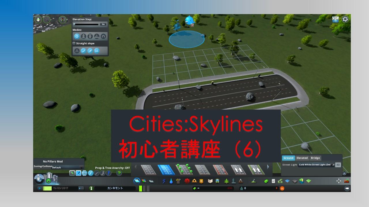 【CITIES:SKYLINES】「道路を敷設したのに石が消えない」ときの対処法!