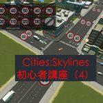 【Cities:Skylines】信号・車線の方向指示を自由自在にいじる方法!