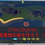 【CITIES:SKYLINES 低スペックPCで景観重視の街を作ろう(5)