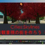 【CITIES:SKYLINES】「低スペックPCで景観重視の街を作ろう(3)」