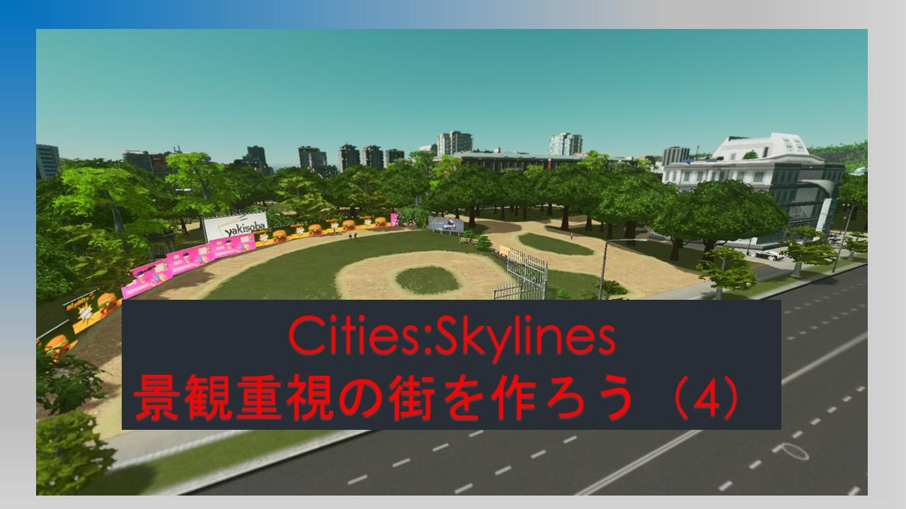 【CITIES:SKYLINES 低スペックPCで景観重視の街を作ろう(4)】「必須?オススメMOD紹介」