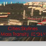 【Cities: Skylines】祝リリース「Mass Transit」内容について!