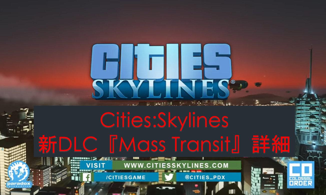 Cities: Skylinesの新DLC「Mass Transit」発売日と詳細!