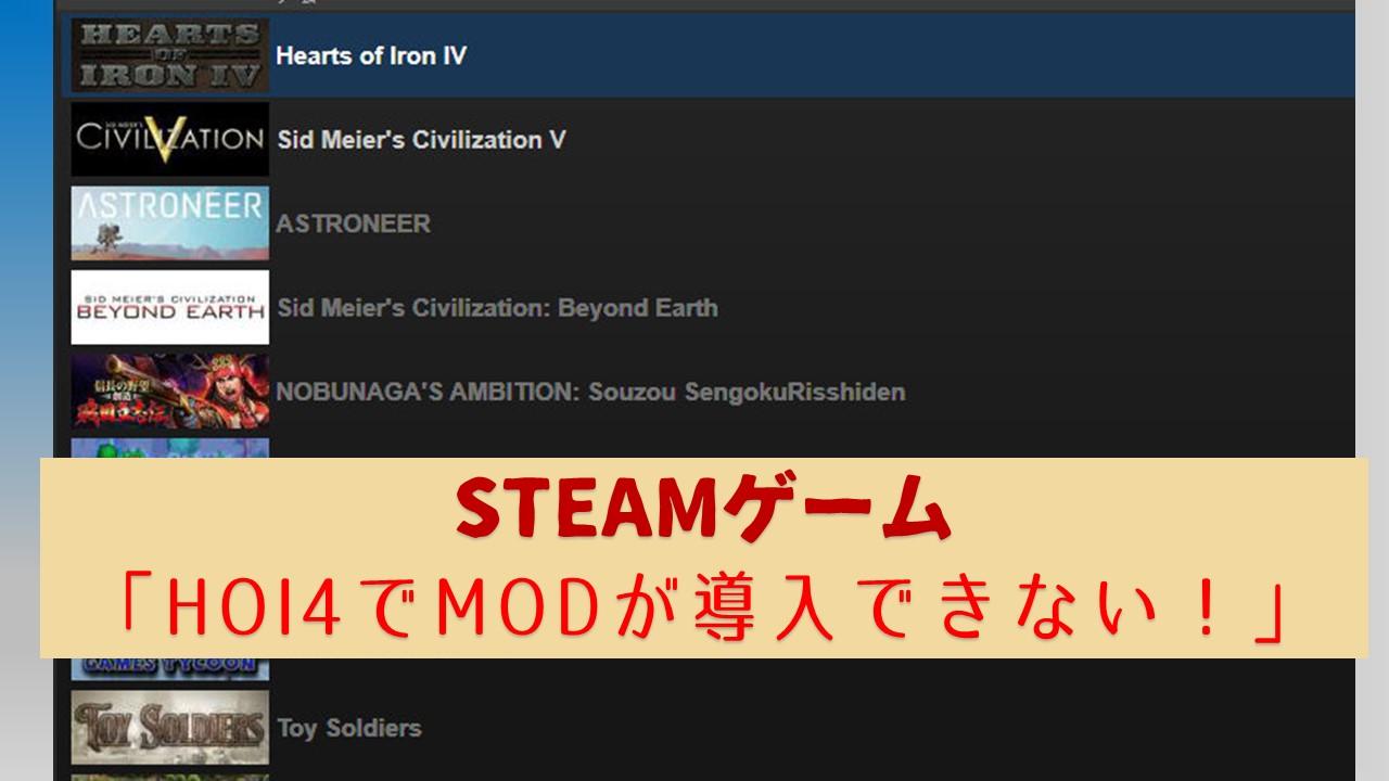 【HOI4】「 Hearts of Iron IVでMODが導入できないときの対処法!」【STEAM】