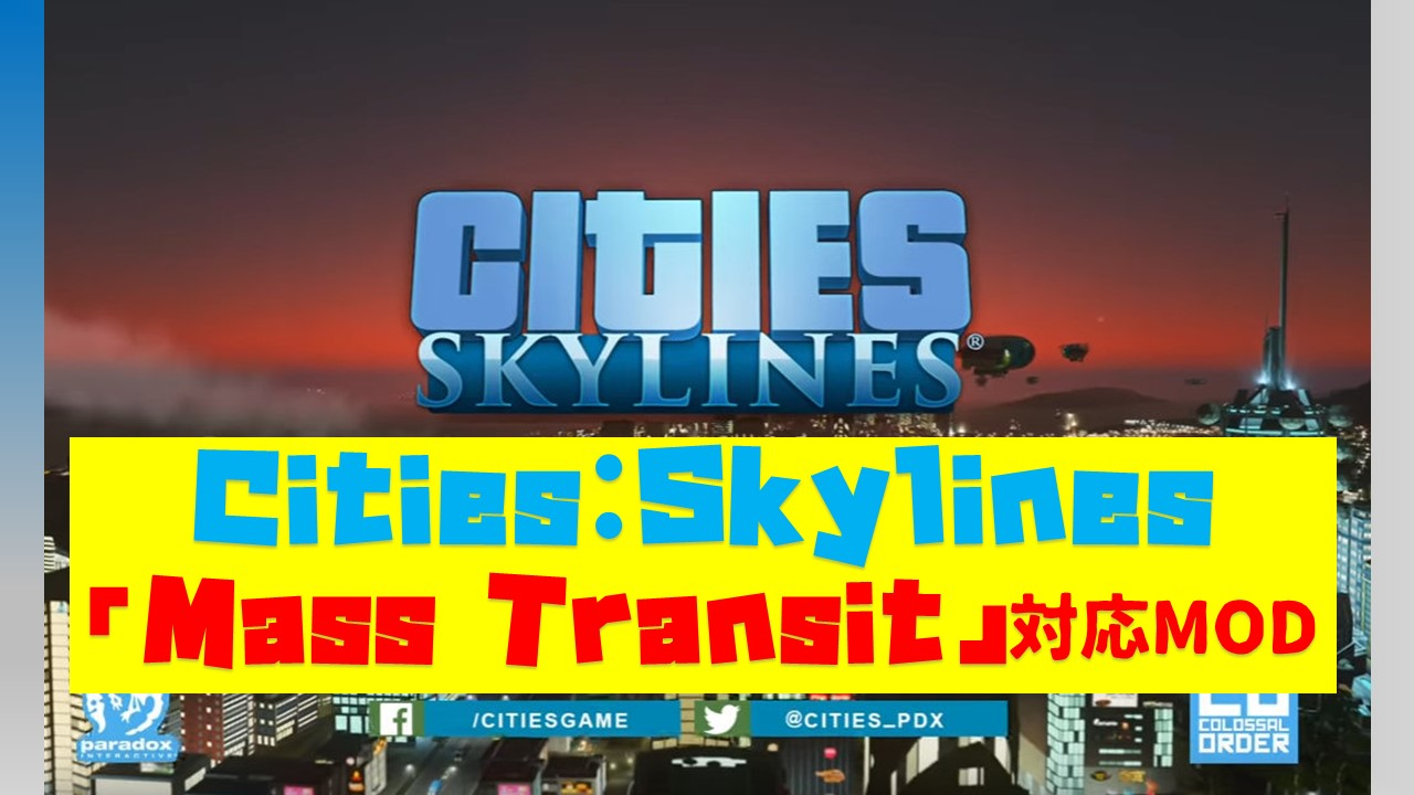 【cities:Skylines】「Mass Transit対応のオススメMOD!」