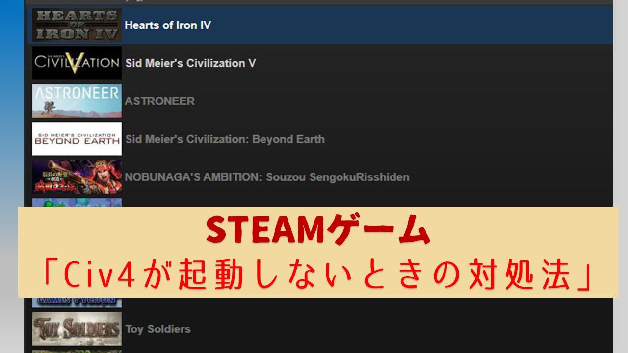 【STEAM】「Civilizationが起動しない!プレイできないときの解決方法」
