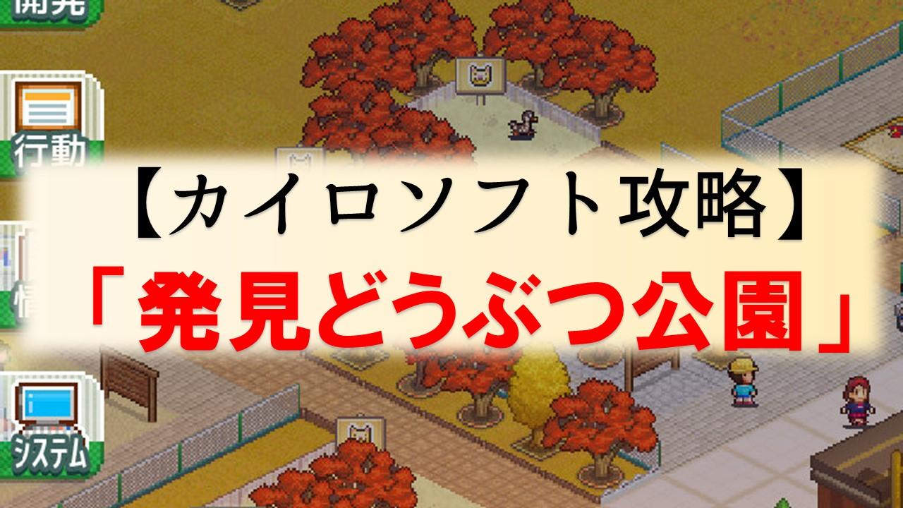 【発見どうぶつ公園攻略(4)】バージョンアップで自由度UP!難易度も変更!【カイロソフト】