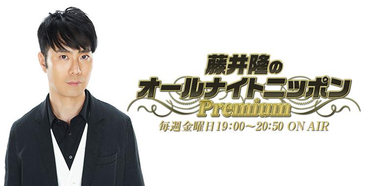 【メールの書き方】藤井隆のオールナイトニッポンPremium【方法・コツ】