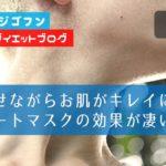 【痩せ活#2】ダイエットしながらシートマスク(KOSEクリアターン超濃厚保湿)で肌ケアもやってみた!