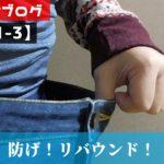 【痩せ活1-3】リバウンドを防ぐ体作りと精神面の強化!効果的な体重計の活用方法【ダイエット】