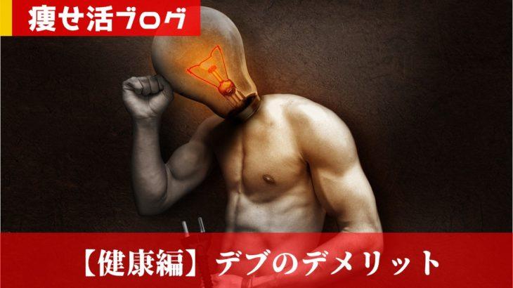 【健康編】痩せたらわかった!太っていることでの健康&経済&生活デメリット!
