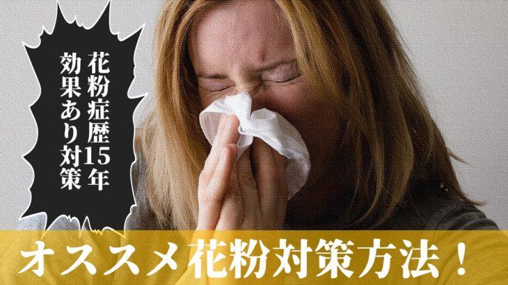 実際に効果があった花粉症対策まとめ!花粉症歴15年の経験からオススメのグッズなどを紹介!